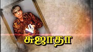 அமரர் சுஜாதா கொடுக்கும் டிப்ஸ்